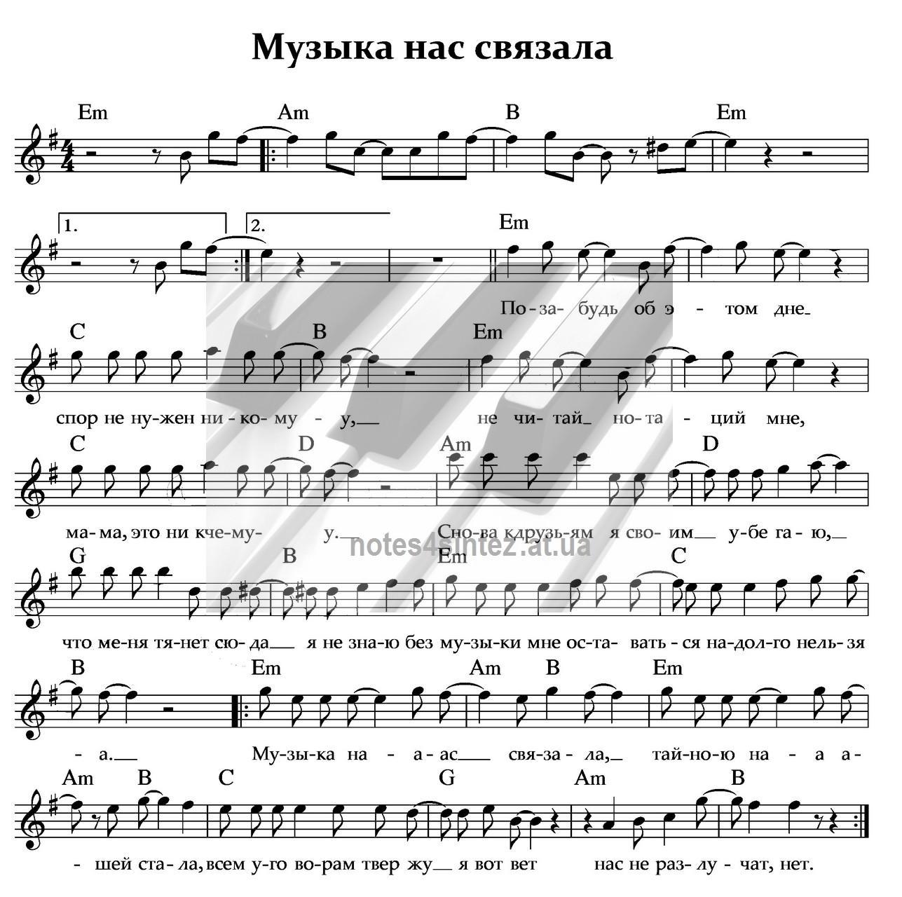 Музыка нас связала фортепиано