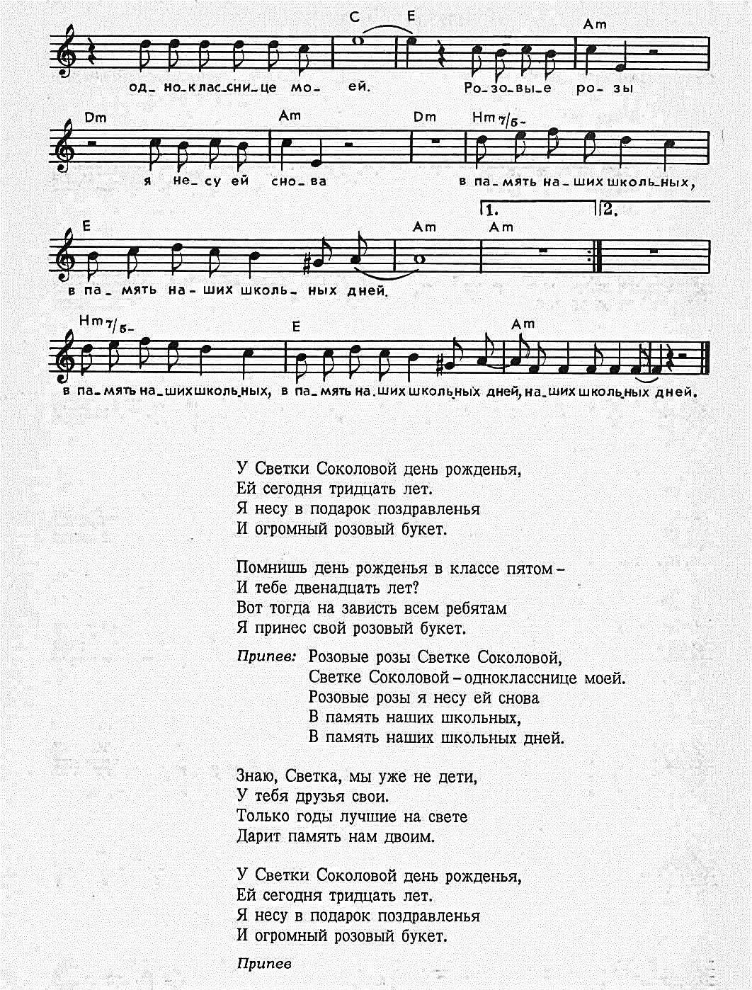 ПЕСНЮ У СВЕТКИ СОКОЛОВОЙ ДЕНЬ РОЖДЕНИЯ СКАЧАТЬ БЕСПЛАТНО