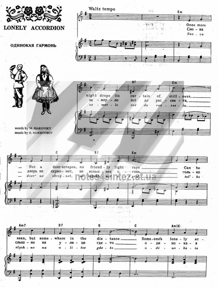 Скачать песню исаковского одинокая гармонь