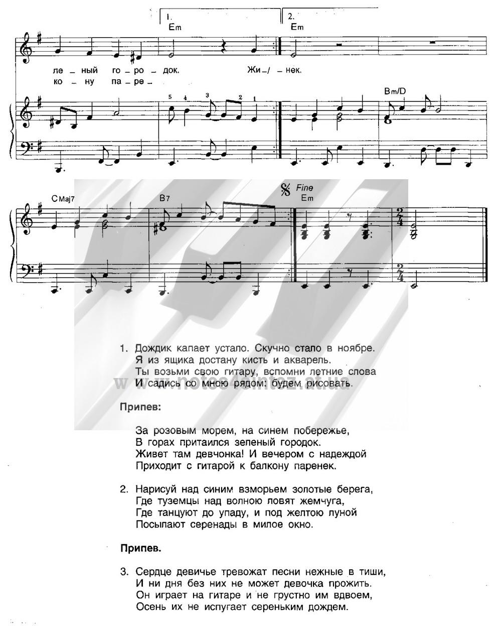 akkordi-i-slova-shalava