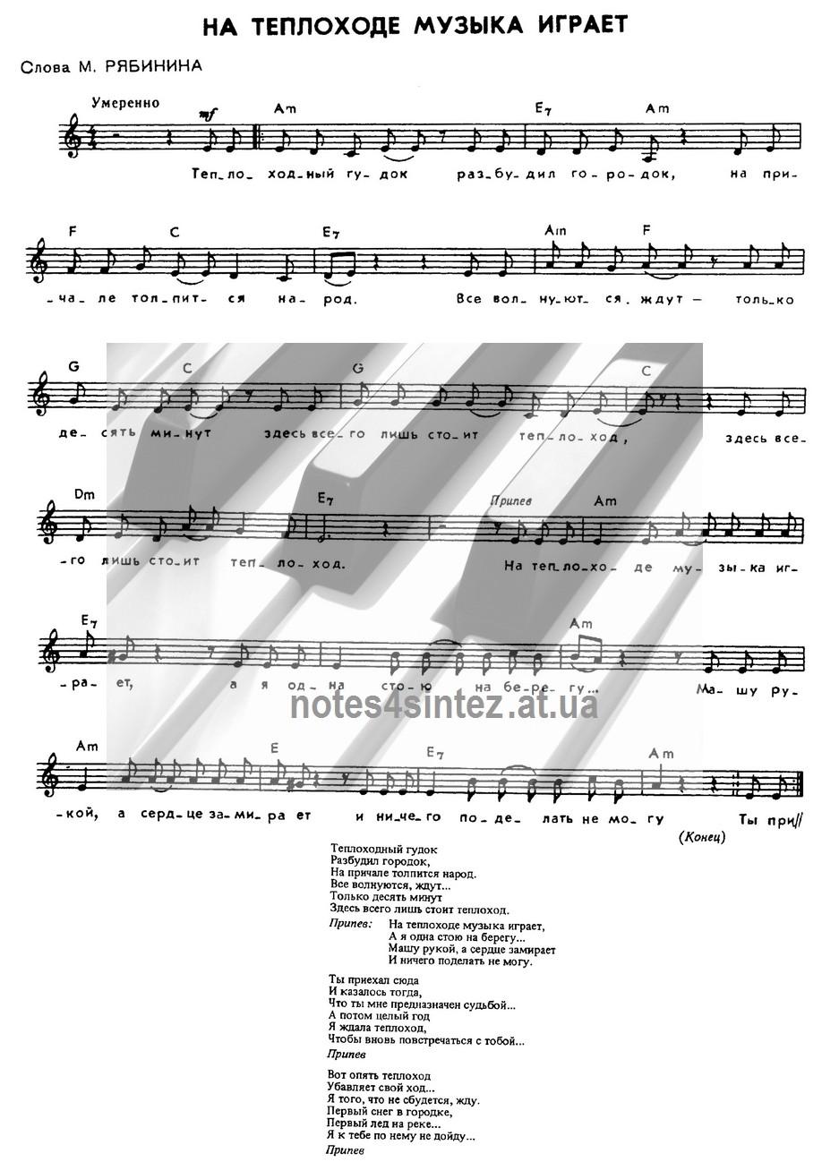Текст песни на теплоходе музыка играет