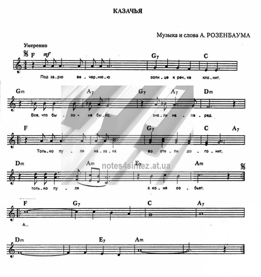 казачья песня скачать бесплатно: