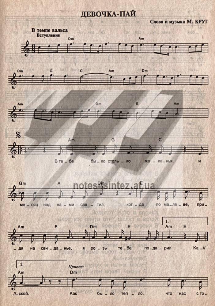 песня девочка пай рядом жиган