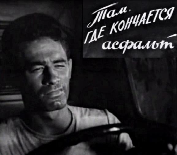 h-f-tam-gde-konchaetsya-asfalt