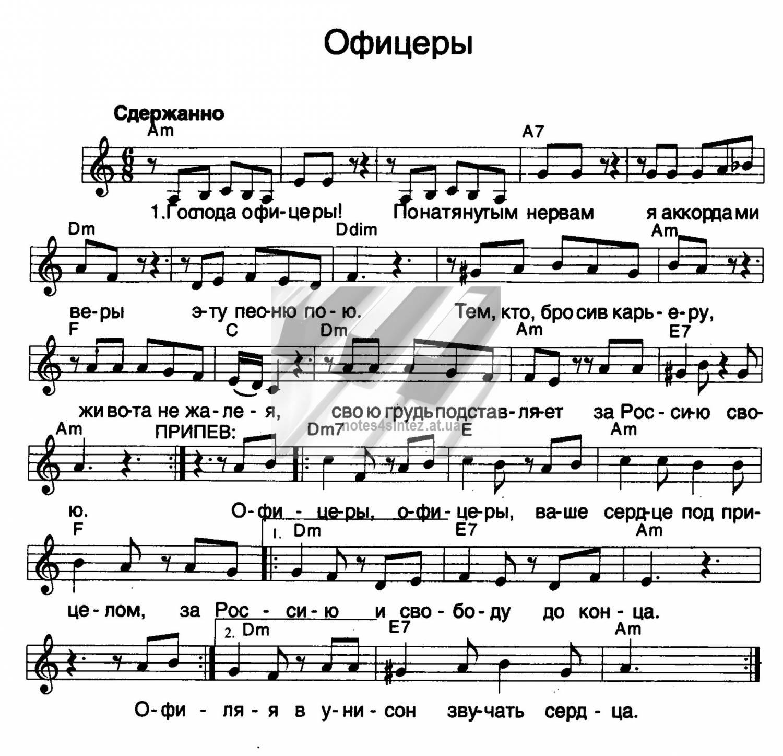 текст песни офицеры газманов скачать
