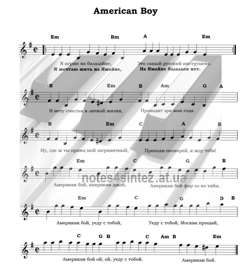американ бой песня слушать