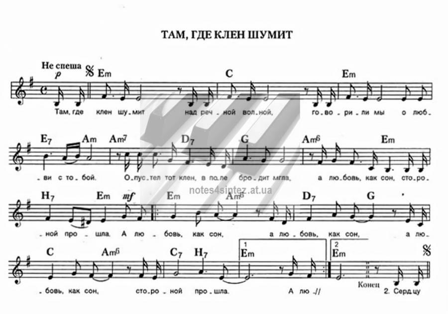 ПЕСНЯ ТАМ ГДЕ КЛЕН ШУМИТ НАД РЕЧНОЙ ВОЛНОЙ ПЕСНЯ СКАЧАТЬ БЕСПЛАТНО