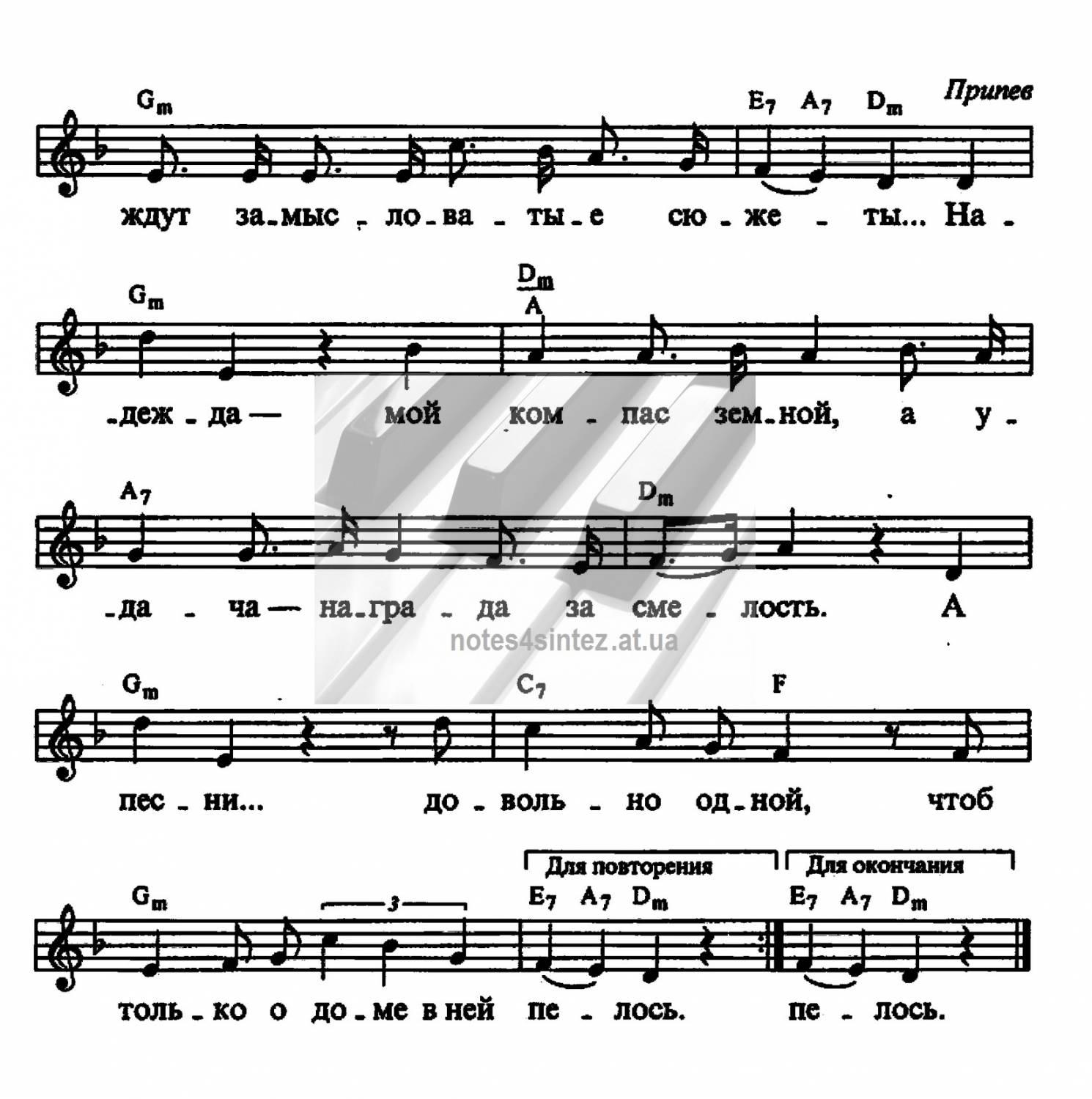 Ноты песен для детей117