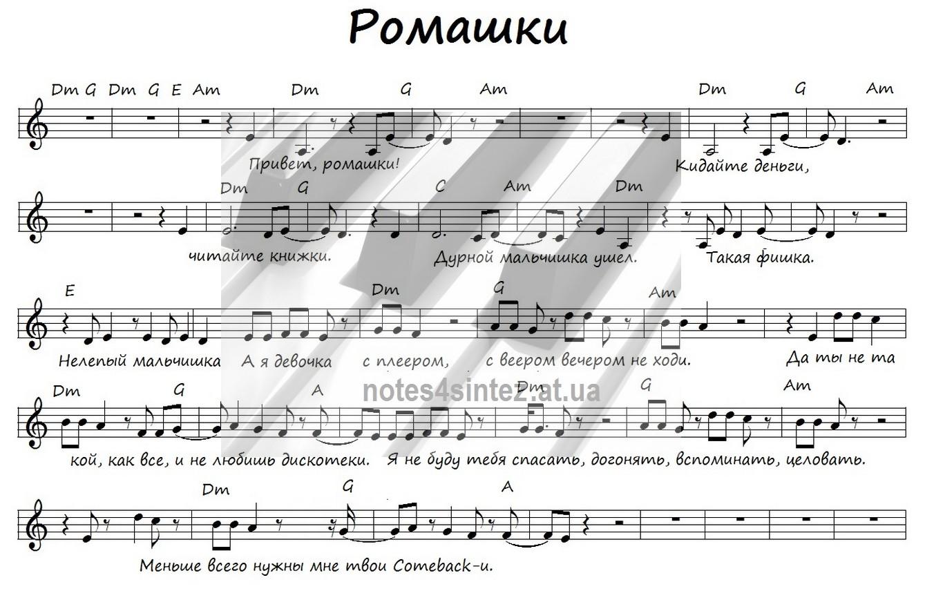 Ромашка белая аккорды